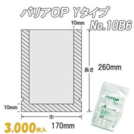 バリアOP Yタイプ 10B6 (3,000枚)