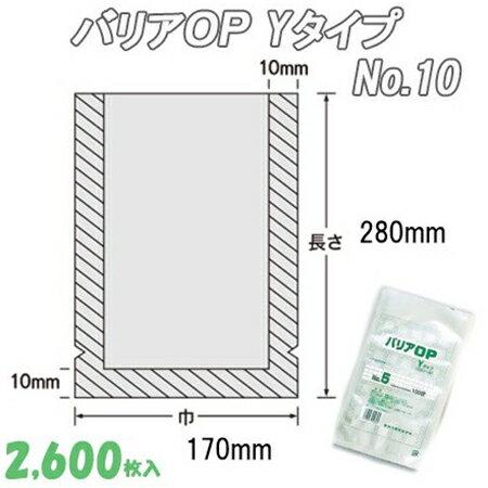 バリアOP Yタイプ 10 (2,600枚)