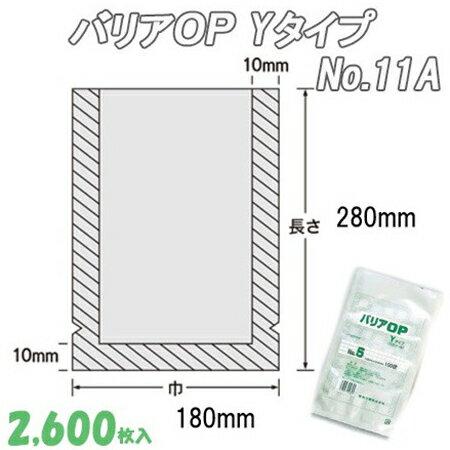 バリアOP Yタイプ 11A (2,600枚)