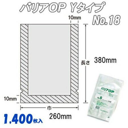 バリアOP Yタイプ 18 (1,400枚)
