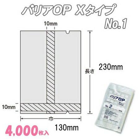 バリアOP Xタイプ 1 (4,000枚)