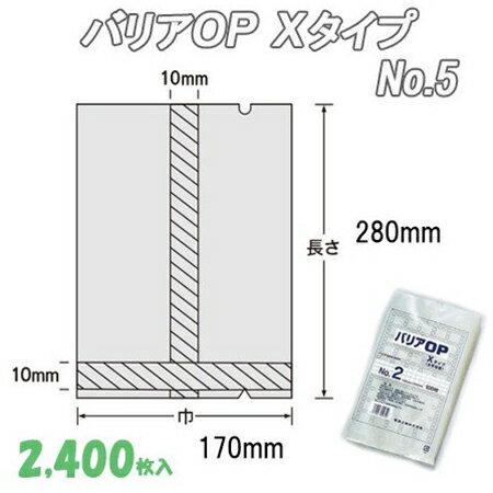 バリアOP Xタイプ 5 (2,400枚)