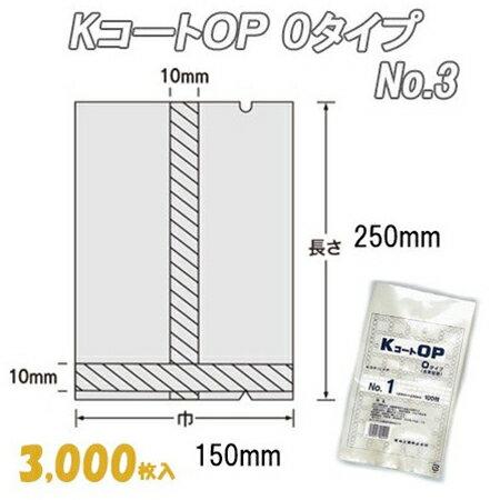 KコートOP Oタイプ 3 (3,000枚)