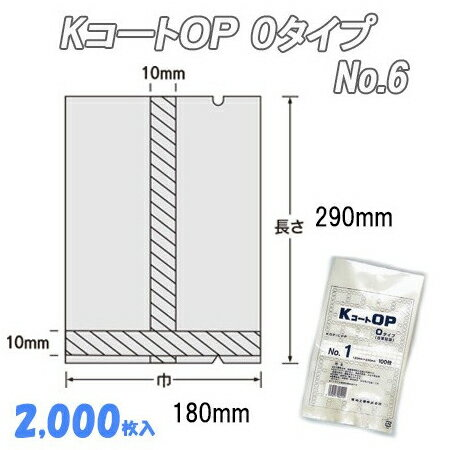 KコートOP Oタイプ 6 (2,000枚)