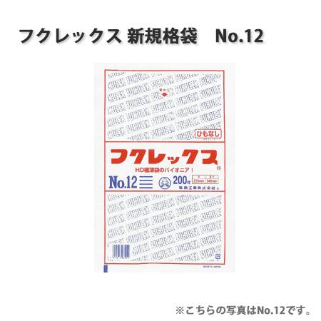 フクレックス新規格袋 No.12 [巾230×長さ340mm](12000枚入り/ケース)
