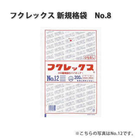 フクレックス新規格袋 No.8 [巾130×長さ250mm](24000枚入り/ケース)