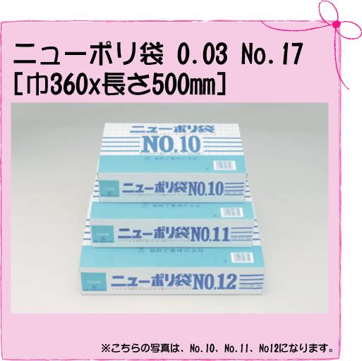ニューポリ袋 0.03 No.17 [巾360x長さ500mm] 2000枚/ ケース