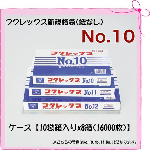フクレックス新規格袋 No.10 [巾180×長さ270mm](16000枚入り/ケース)