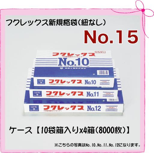 フクレックス新規格袋 No.15 [巾300×長さ450mm](8000枚入り/ケース)