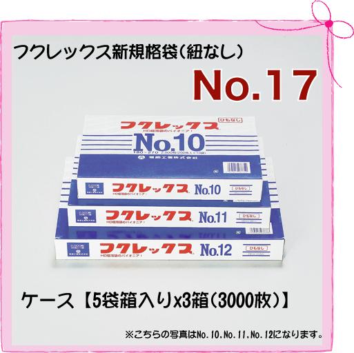 フクレックス新規格袋 No.17 [巾360×長さ500mm](3000枚入り/ケース)