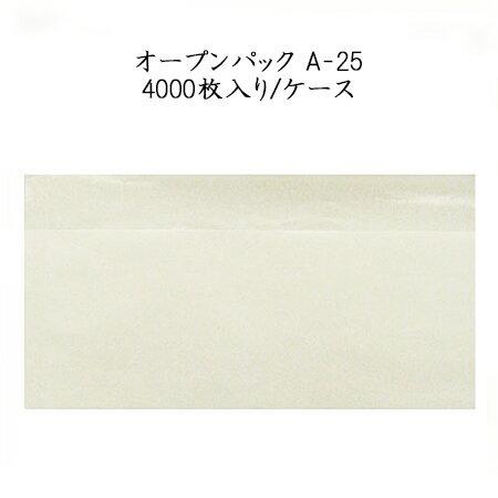 安い オープンパック A-25 250x130/100mm 250x130 無地/100mm オープンパック 無地 (4000枚入り/ケース), 肱川町:c2a93def --- foreigndrama.xyz