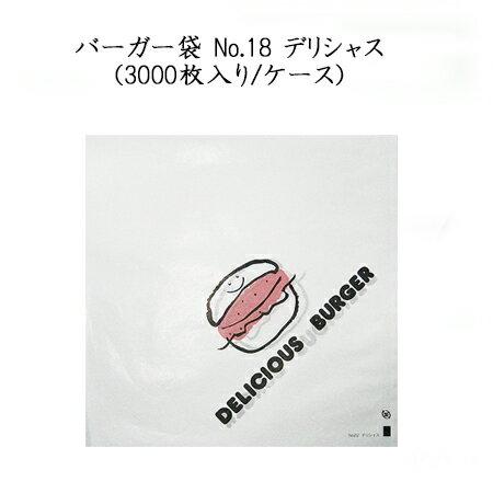 バーガー袋 No.18 デリシャス(3000枚入り/ケース)
