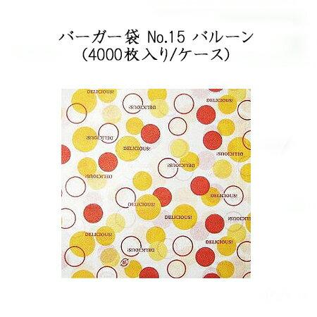 バーガー袋 No.15 バーガー袋 バルーン(4000枚入り/ケース), urala -うらら-:00f1b5bb --- sunward.msk.ru