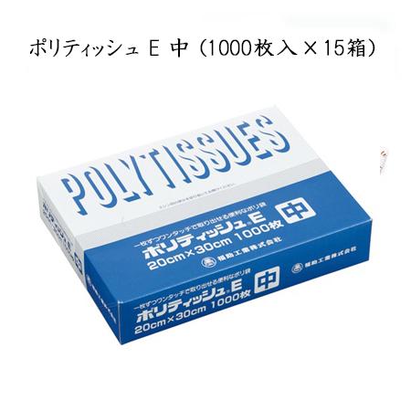 ポリティッシュ E 中 (1000枚入/箱)15箱/ケース)