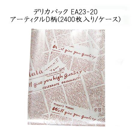 デリカパック EA23-20 アーティクルD柄 (2400枚入り デリカパック EA23-20/ケース), 大木町:40117246 --- sunward.msk.ru