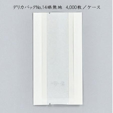 デリカパック No.14 晒無地 (4000枚入り/ケース)