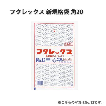 フクレックス新規格袋 角20 [巾200×長さ200mm](20000枚入り/ケース)