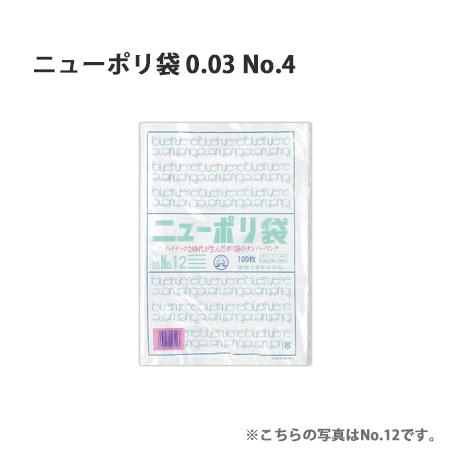 ニューポリ袋 0.03 No.4 [巾90x長さ170mm] (8000枚入り/ケース)