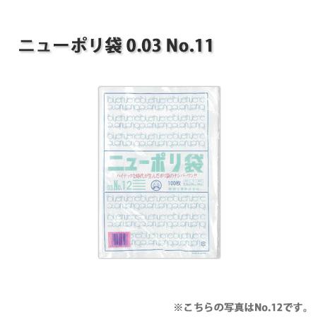 ニューポリ袋 0.03 No.11 [巾200x長さ300mm] (4000枚/ケース)
