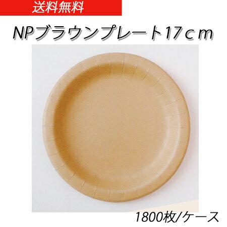 NPブラウンプレート 17cm (1800枚/ケース)