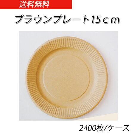 ブラウンプレート 15cm (2400枚/ケース)