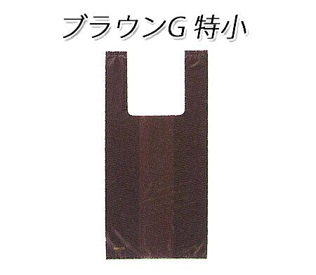 レジ袋 ブラウンG特小 (2000枚/ケース)