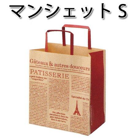 手提げ紙袋 マンシェットS (400枚/ケース)ラッピング/テイクアウト/紙袋/持ち帰り/ペーパーバッグ/ギフト/プレゼント/手提げ袋