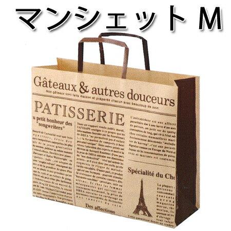 手提げ紙袋 マンシェットM (300枚/ケース)ラッピング テイクアウト 紙袋 持ち帰り ペーパーバッグ ギフト プレゼント 手提げ袋