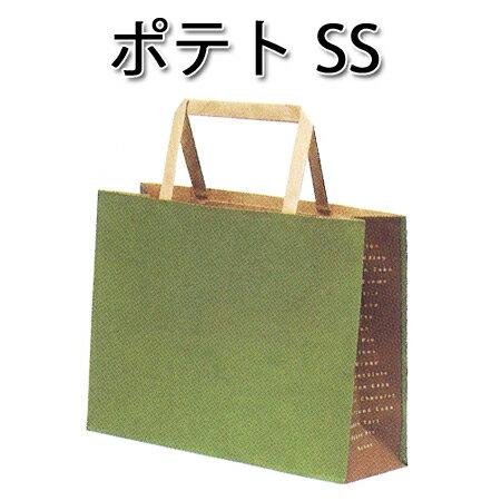 手提げ紙袋 ポテトSS (300枚/ケース)ラッピング/テイクアウト/紙袋/持ち帰り/ペーパーバッグ/ギフト/プレゼント/手提げ袋