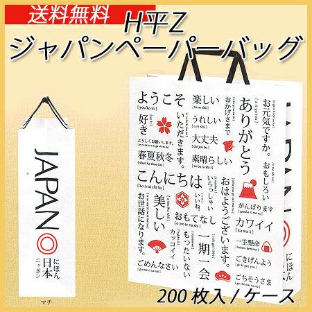 HZ ジャパン (200枚入り/ケース)ラッピング テイクアウト 紙袋 持ち帰り ペーパーバッグ ギフト プレゼント 手提げ袋