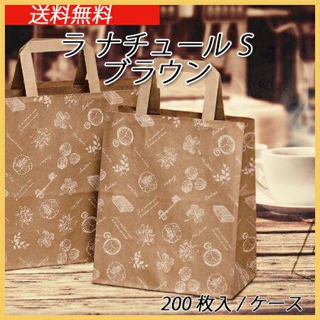 ラ ナチュール ブラウンS (200枚入り/ケース)ラッピング テイクアウト 紙袋 持ち帰り ペーパーバッグ ギフト プレゼント 手提げ袋