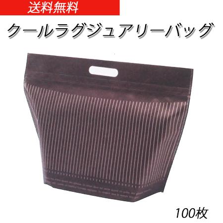 保冷バッグ クールラグジュアリーバッグ (100枚/ケース)使い捨て 持ち帰り 保冷袋 クールバッグ テイクアウト