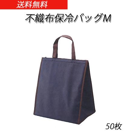 不織布保冷バッグM 濃紺 (50枚/ケース)