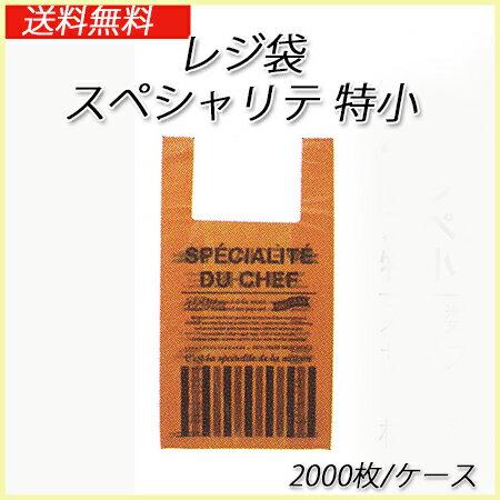 レジ袋 スペシャリテ特小 (2000枚/ケース)