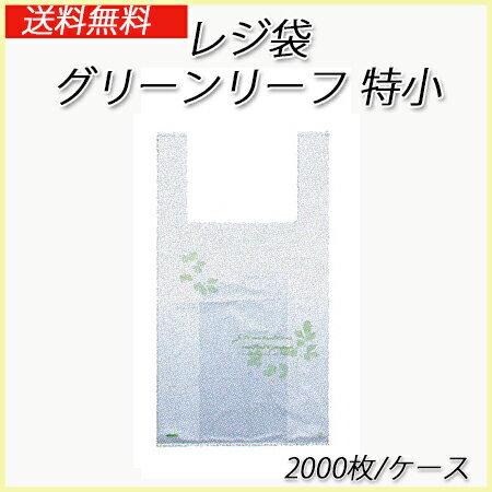 レジ袋 グリーンリーフ特小 (2000枚/ケース)