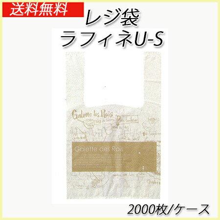 レジ袋 ラフィネU-S (2000枚/ケース)
