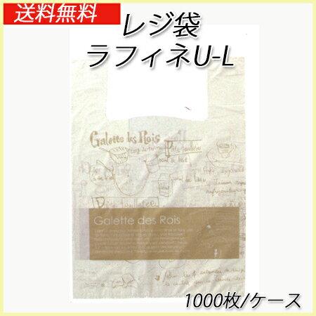 レジ袋 ラフィネU-L (1000枚/ケース)