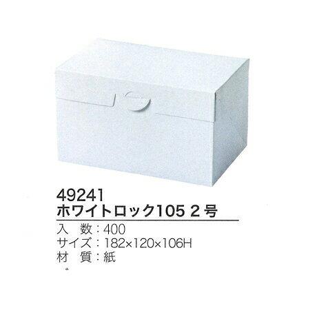 ホワイトロック2号(400枚入り/ケース)