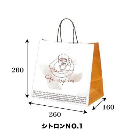 手提げ 紙袋 シトロン No.1 (400枚/ケース)ラッピング テイクアウト 紙袋 持ち帰り ペーパーバッグ ギフト プレゼント 手提げ袋