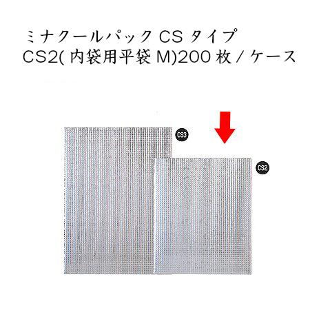 ミナクールパックCSタイプ CS2(内袋用平袋M) (200枚/ケース)