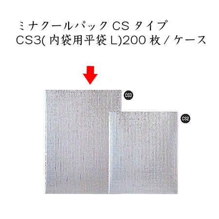 ミナクールパックCSタイプ CS3(内袋用平袋L) (200枚/ケース)