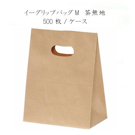 イーグリップ M 茶無地(500枚/ケース)ラッピング テイクアウト 紙袋 持ち帰り ペーパーバッグ ギフト プレゼント 手提げ袋