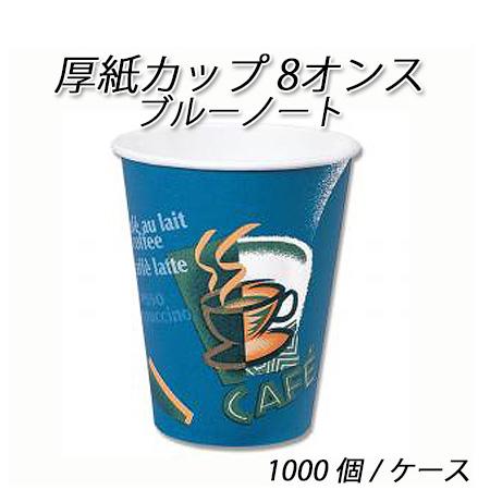日本デキシー 厚紙カップ 厚紙カップ 8オンス 白 ブルーノート278ml (1000個/ケース)業務用 使い捨て ペーパーカップ コーヒー コーヒー 紅茶 お茶 白 無地 送料無料, トマトショップ:0a609712 --- sunward.msk.ru