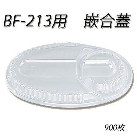 使い捨て容器の蓋 BF-213用嵌合蓋 (900枚/ケース)シーピー化成 使い捨て 蓋 ふた お弁当 ランチ デリバリー テイクアウト 持ち帰り 容器 カレー 業務用