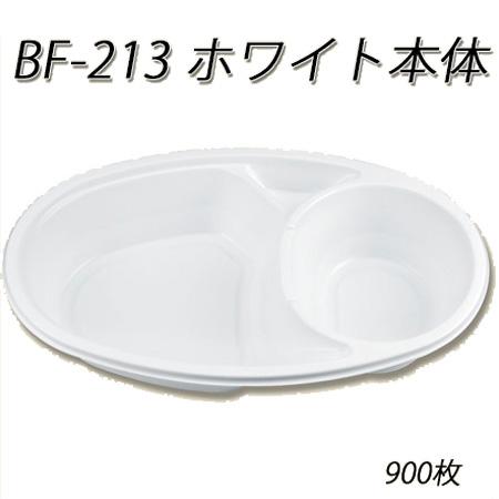 使い捨て容器 BF-213 ホワイト本体 (900枚/ケース)シーピー化成 使い捨て容器 お弁当 ランチ デリバリー テイクアウト 持ち帰り 容器 カレー 業務用