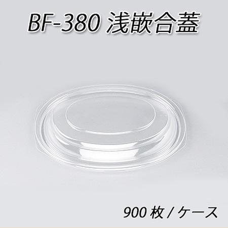 【シーピー化成】BF-380用 浅嵌合蓋 (900枚/ケース)