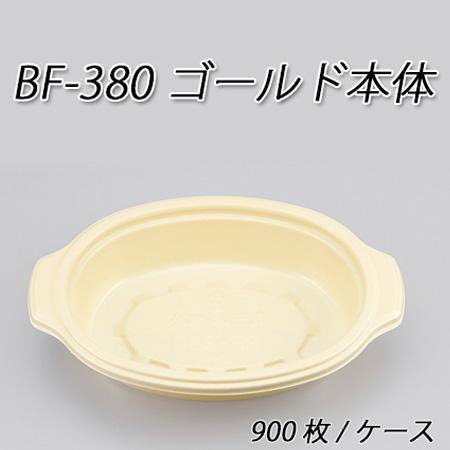 【シーピー化成】BF-380 ゴールド本体 (900枚/ケース)