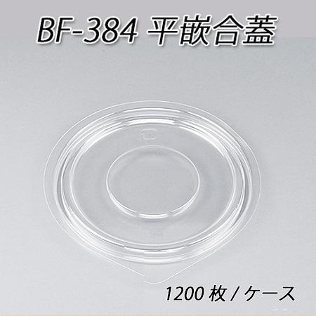 【シーピー化成】BF-384用 平嵌合蓋 (1200枚/ケース), 現場監督:c5bff117 --- sunward.msk.ru