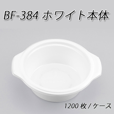 【シーピー化成 (1200枚/ケース)】BF-384 ホワイト本体 (1200枚/ケース), 梁川町:62bb5d22 --- sunward.msk.ru
