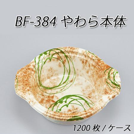 【シーピー化成】BF-384 やわら本体 (1200枚/ケース)